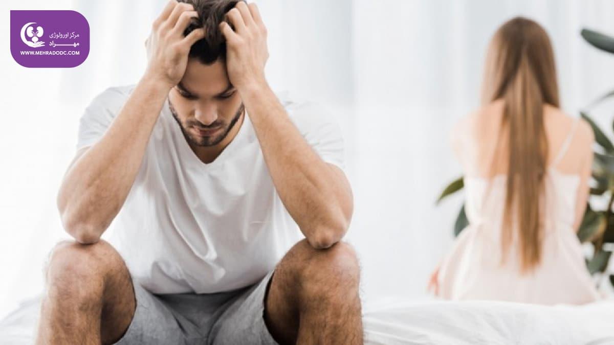 درمان مشکلات جنسی آقایان