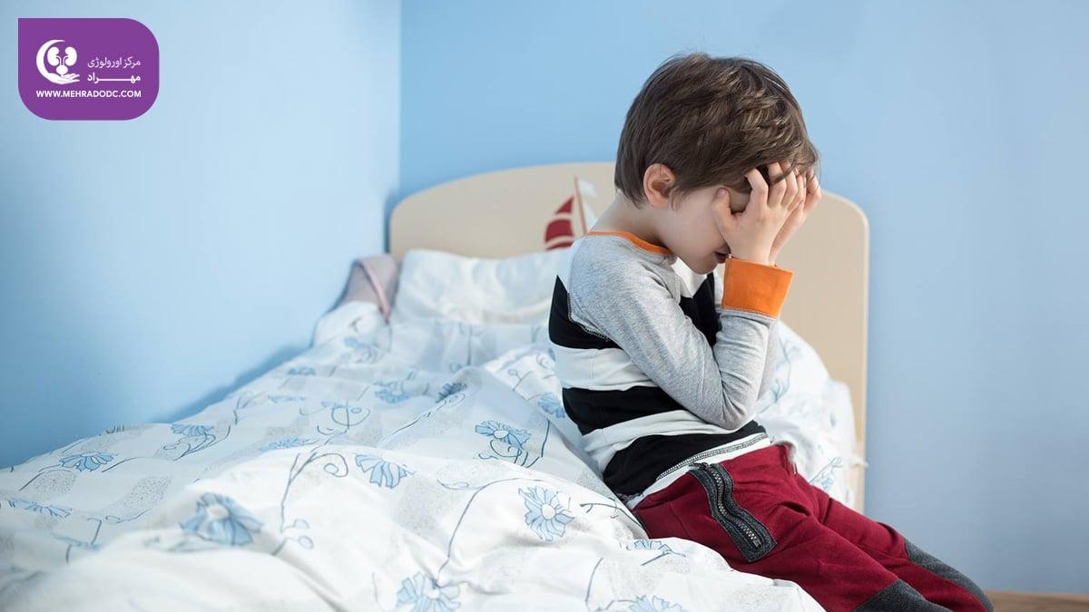 درمان شب ادراری کودکان   کلینیک اورولوژی مهراد
